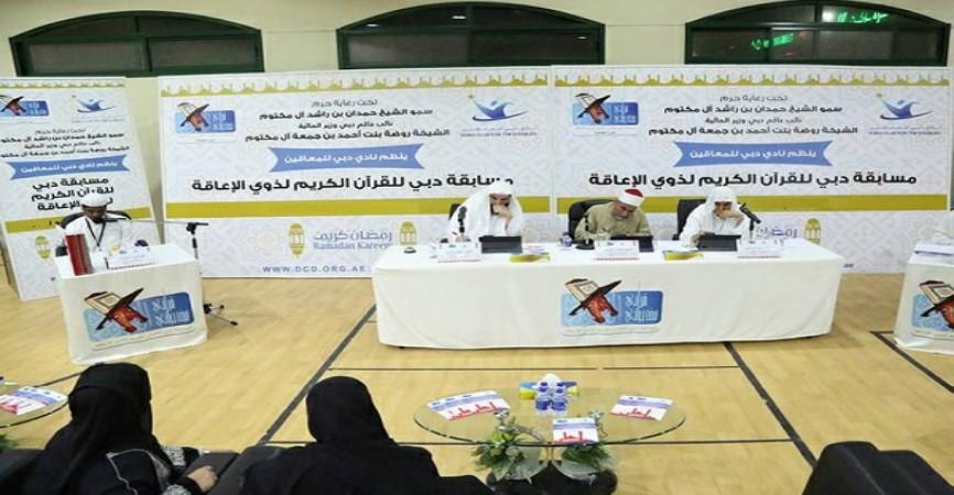 Dubayda əlillərin onlayn Quran yarışları başlayıb