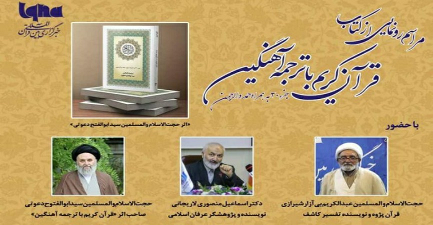 Qurani-Kərimin ahəngdar tərcüməsinin təqdimatı keçiriləcək