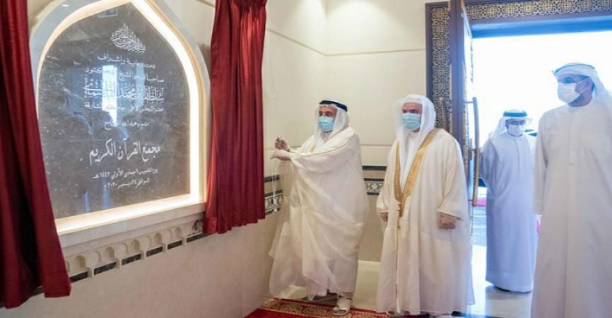 Şarcənin Quran Akademiyası rəsmi fəaliyyətə başladı - Foto
